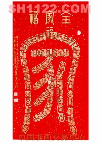 全家福 刘尚任 淘宝 名人字画 书画服务中心 书画销售中心 书画拍卖中心 名人字画 字画交易 字画销售 字画拍卖 字画买卖 博艺 艺术